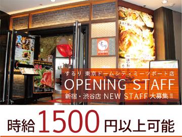 ★「するり東京ドームシティミーツポート店」オープニング募集