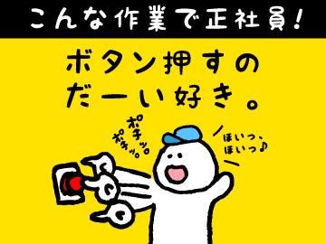 UTエイム株式会社【広告No.T000909】のアルバイト情報