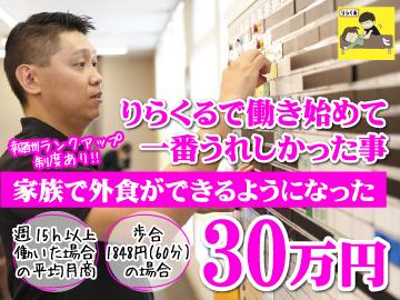 りらくる【九州エリア】 ★全国550店舗★のアルバイト情報