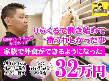平均月商32万円(週15h〜)さらに充実の報酬制度スタート!