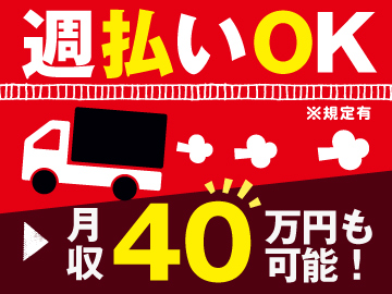 【長期安定OK】月収40万円も可能★ドライバーのお仕事ならエクスプレス・エージェントにお任せ!