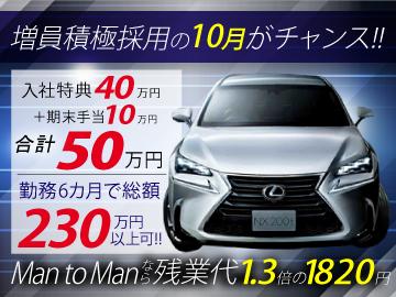 Man to Man株式会社 北九州オフィスのアルバイト情報
