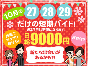 株式会社エラン広島のアルバイト情報