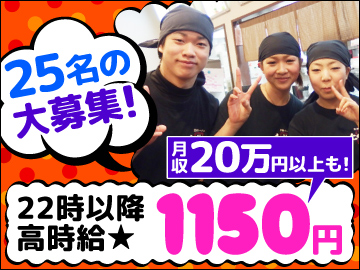 「ラーメンたかばし」 京都・大阪エリア合同募集のアルバイト情報