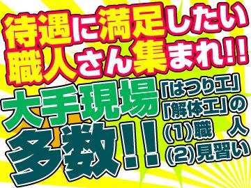 株式会社田村工業のアルバイト情報