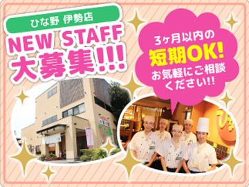 旬菜食健ひな野 伊勢店 (株)ダイムのアルバイト情報