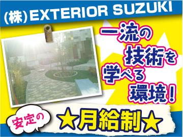 株式会社EXTERIOR SUZUKIのアルバイト情報