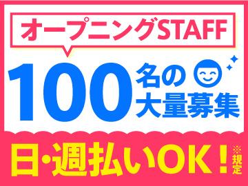 株式会社フルキャスト 福島営業課/FN0918A-1のアルバイト情報