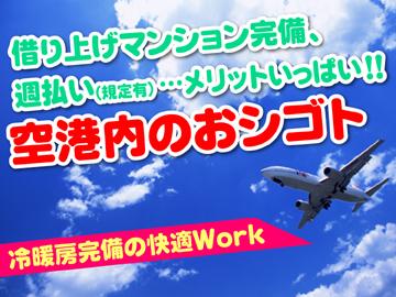 株式会社 メッセ(東京支社)のアルバイト情報