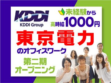 株式会社KDDIエボルバコールアドバンス/yamanashi0701のアルバイト情報