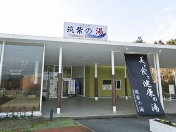 筑紫の湯 のアルバイト情報