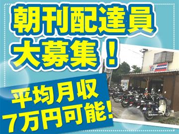 読売センター 鶴ヶ島西口のアルバイト情報