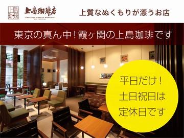 上島珈琲店 霞が関コモンゲート店のアルバイト情報
