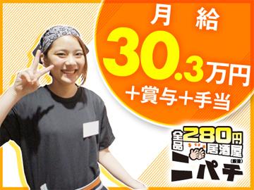 全品280円居酒屋 ニパチ住吉店のアルバイト情報