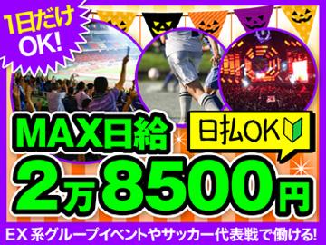 【MAX日給2万85000円】1日〜OK☆イベントstaff♪