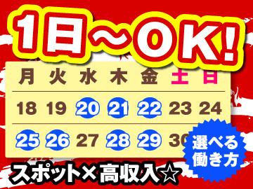 株式会社オマージュ名古屋営業所のアルバイト情報