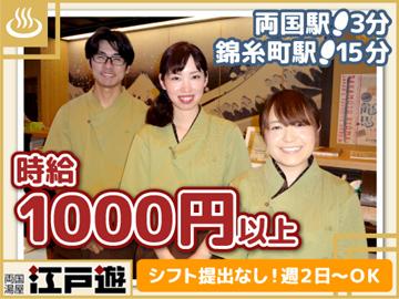 両国湯屋 江戸遊のアルバイト情報