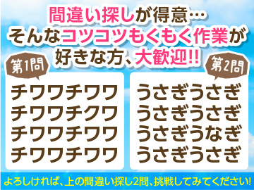 日研トータルソーシング株式会社 越谷事務所のアルバイト情報