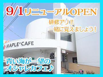 MAPLE CAFEのアルバイト情報