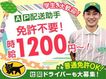 ヤマトホームコンビニエンス株式会社 南大阪支店のアルバイト情報
