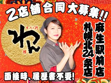くいもの屋わん(1)札幌北24条店(2)麻生駅前店OZF17のアルバイト情報