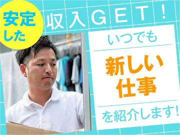 株式会社ロジクエスト 名古屋支店のアルバイト情報