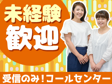株式会社ベルーナ  上尾コールセンターのアルバイト情報