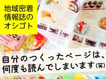株式会社ブロケード 戸塚新聞編集部のアルバイト情報