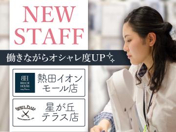 東京シャツ株式会社 ☆2店舗合同募集☆のアルバイト情報