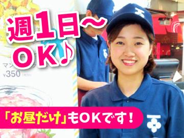 一口茶屋 平井島忠ホームズ店のアルバイト情報