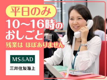 三井住友海上火災保険株式会社(MS駿河台A5UP)のアルバイト情報
