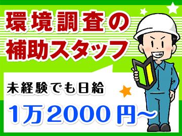 未経験でも日給1万2000円〜!調査補助スタッフ大募集!