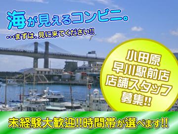 セブンイレブン 小田原早川駅前店のアルバイト情報