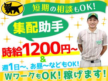 ヤマトホームコンビニエンス株式会社 大阪支店のアルバイト情報