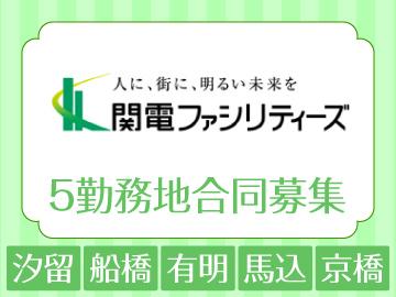 関電ファシリティーズ株式会社のアルバイト情報