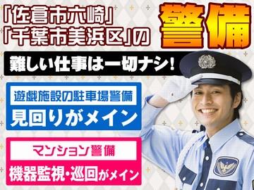 株式会社シムックス東関東支社 千葉営業所のアルバイト情報