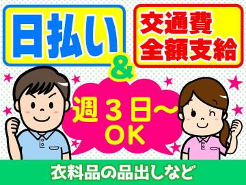 株式会社ジャパン・リリーフ 秋葉原支店/aklwのアルバイト情報
