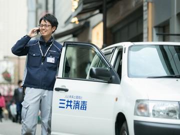 三共消毒 埼京支店(3230730)のアルバイト情報