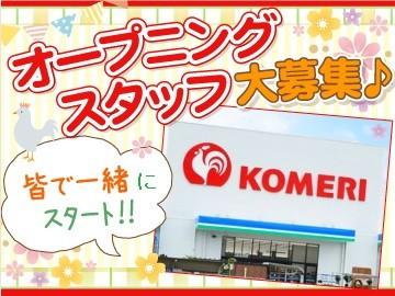 コメリ ホームセンター那須店のアルバイト情報