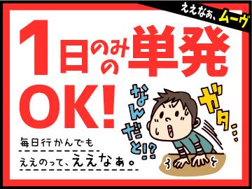 WEB登録なら単発1日もOK♪週2回給料日(規定有)♪時給1100円以上の仕事多数!見習い期間なし!