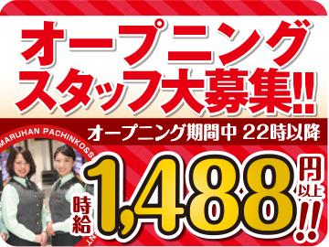 株式会社マルハン  矢吹店(仮称)/受付No.「0708」のアルバイト情報