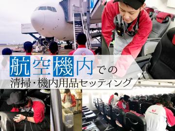 株式会社JALグランドサービス東京支店のアルバイト情報