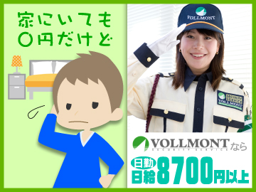 街の安全を守るために、まず働く人を守ります!◆入社報奨金4万円◆日払いOK(規定有)