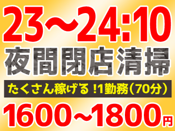 【週1日〜OK】閉店後の清掃STAFF★1勤務(70分)1600〜1800円!◎週払いOK/規定