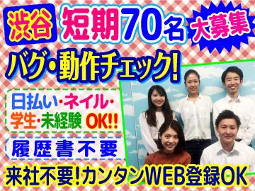 キャリアリンク株式会社【東証一部上場】/SAJ63192のアルバイト情報
