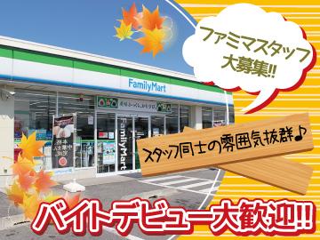 ファミリーマート 宇都宮中岡本町店のアルバイト情報