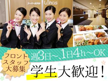 スーパーホテル仙台・広瀬通りのアルバイト情報