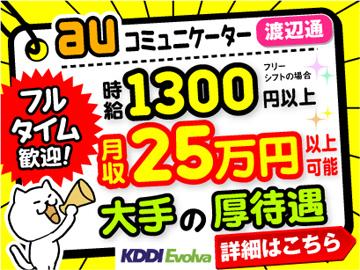 株式会社KDDIエボルバ 九州・四国支社/IA019872のアルバイト情報