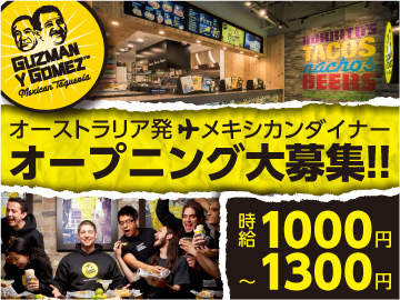 Guzman y Gomez(グズマンイーゴメズ)渋谷店のアルバイト情報