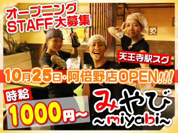 みやび 阿倍野店 [050]のアルバイト情報